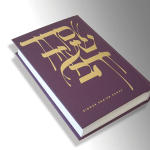 Congregation Sha'ar Zahav Prayer Book. The San Francisco Congregation wrote the book under direction and supervision of their Rabbi, Camille Shira Angel. Rabbi Angel spent 15 years at the Synagogue, and has just this July, 2015 month been replaced by Rabbi Ted.